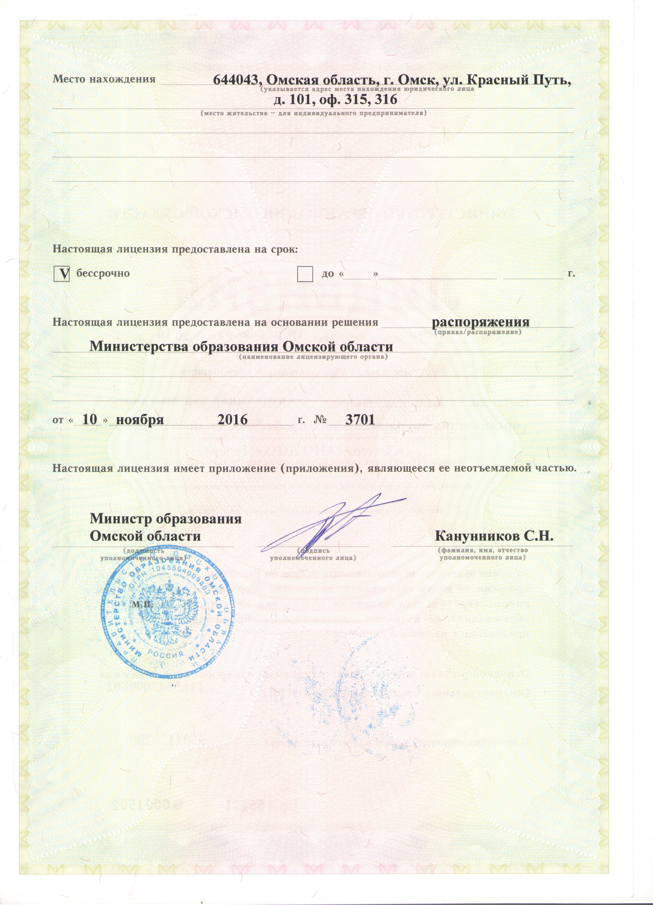 Лицензия на образовательную деятельность (оборот)